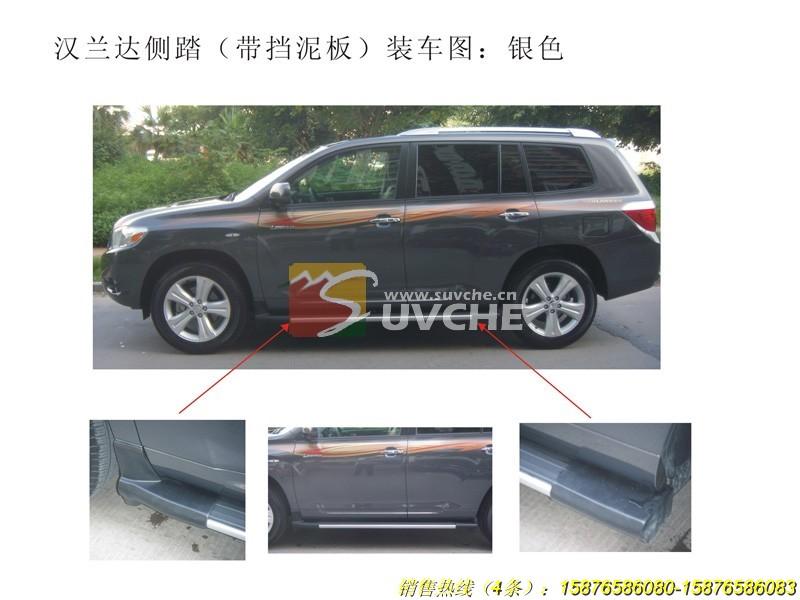 丰田汉兰达踏板带挡泥板A款高清图片