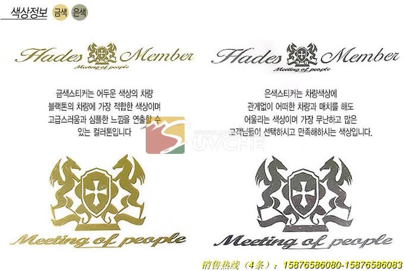 起亚狮跑金属贴纸   金色停产,现只有银色产品   注:   起亚狮高清图片