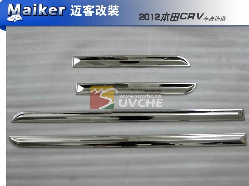 江苏南通SUV改装 踏板 护杠 外饰件批发 汽车配件 -2012款CRV电镀高清图片