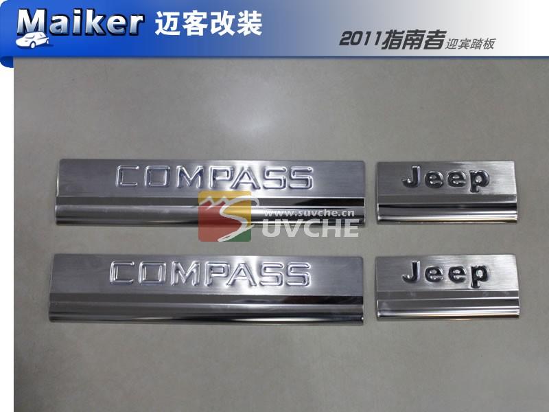 jeep指南者门槛条济宁汽车改装 济宁suv装饰件 济宁汽车外观高清图片