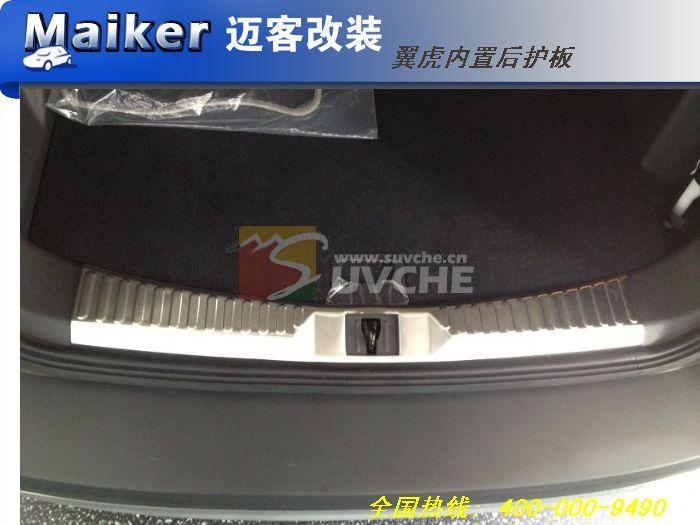 北京福特翼虎内置后护板改装 北京汽车改装 北京迈客汽车装饰件批发r高清图片