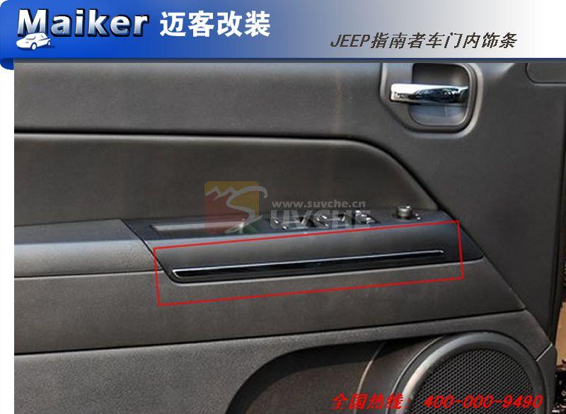 深圳2011款jeep指南者车门内饰条改装 深圳汽车改装 深圳高清图片