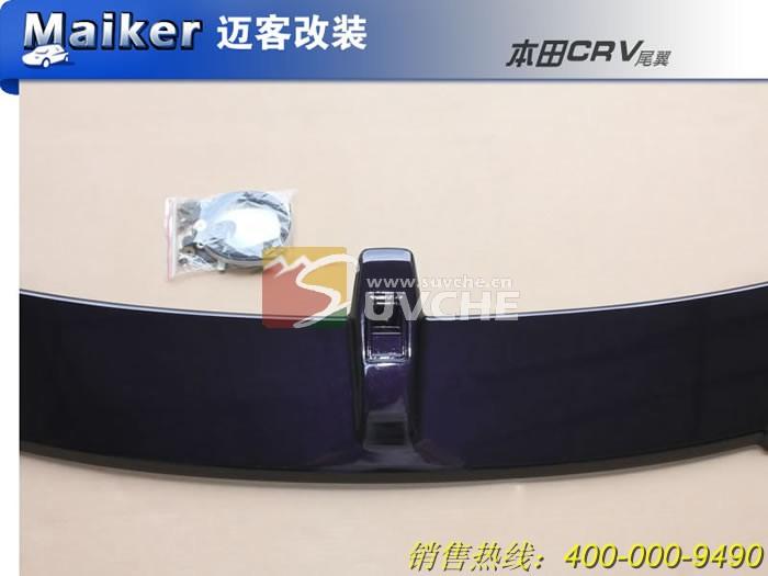 CRV 03 09改装图片 本田CRV尾翼 水晶紫高清图片