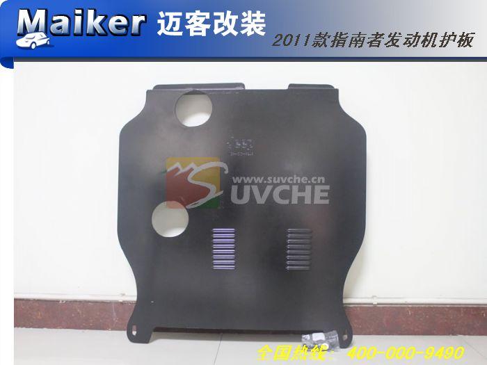 2011款jeep指南者发动机护板 产品实物图2高清图片