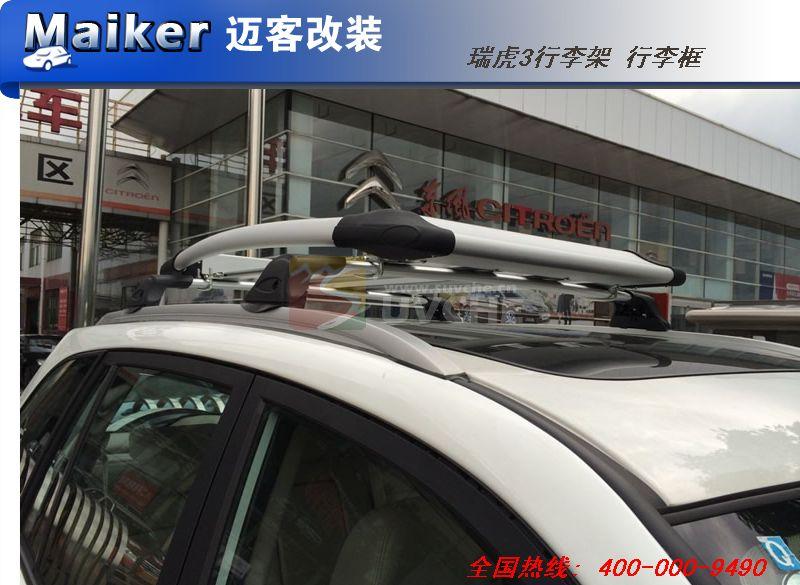 奇瑞瑞虎3行李架+行李框 装车效果图2-奇瑞新瑞虎3 2014高清图片